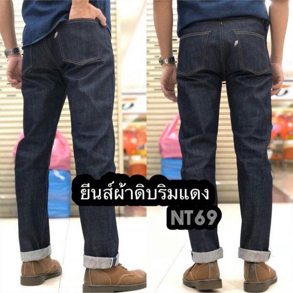 กางเกงยีนส์ชายทรงกระบอกตรงผ้าดิบ NT69