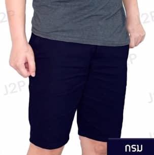 กางเกงขาสั้น สีกรม