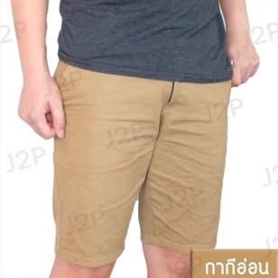 กางเกงขาสั้น สีกากีอ่อน