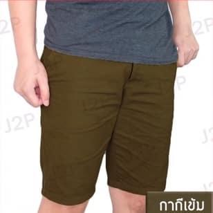 กางเกงขาสั้น สีกากีเข้ม