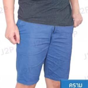 กางเกงขาสั้น สีคราม