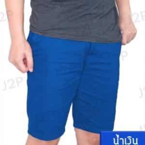 กางเกงขาสั้น สีน้ำเงิน