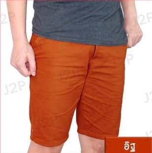 กางเกงขาสั้น สีอิฐ