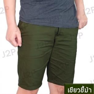 กางเกงขาสั้น สีเขียวขี้ม้า