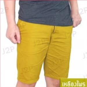 กางเกงขาสั้น สีเหลืองไพร