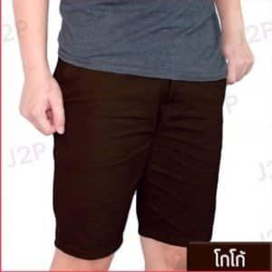 กางเกงขาสั้น สีโกโก้
