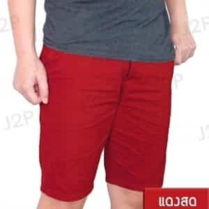 กางเกงขาสั้น สีแดงสด
