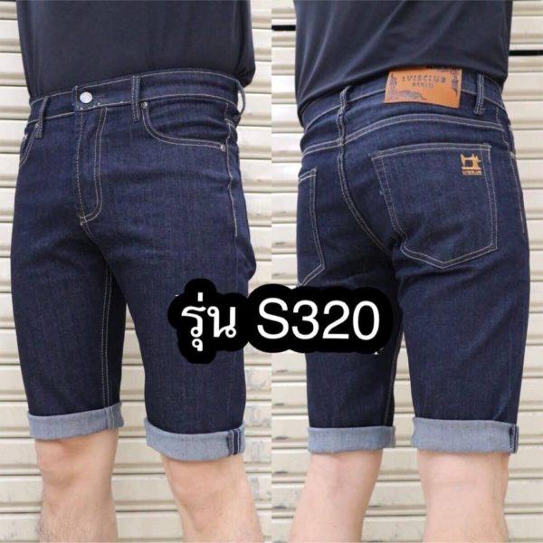 กางเกงยีนส์ขาสั้นS320